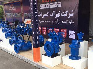 نمایشگاه بین المللی تاسیسات تهران 98