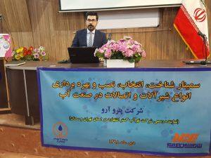 سمینار تخصصی آب و فاضلاب سمنان